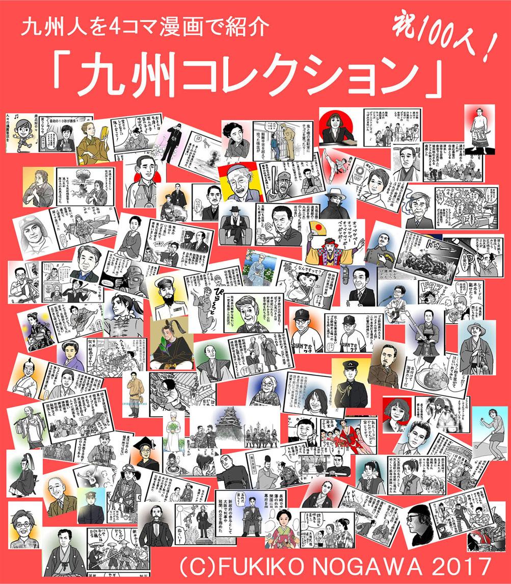 九州コレクション